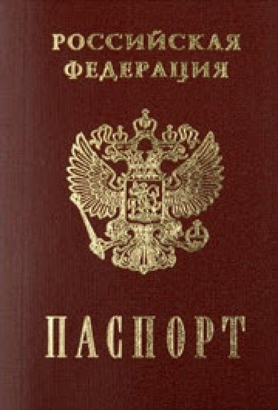осторожно Признание недествительным паспорта гражданина рф все они
