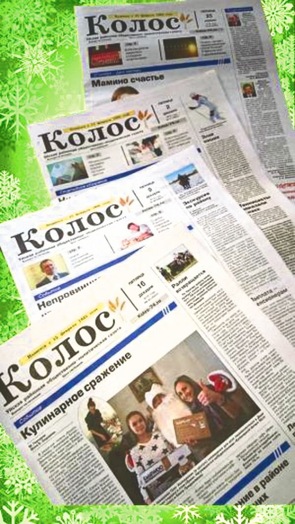 Картинки районных газета